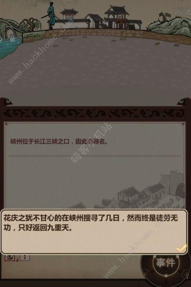 模拟江湖门派怎么发展 门派运营技巧详解[视频][多图]图片1