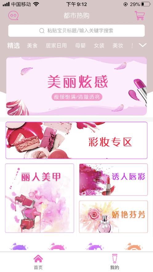 热购都市app官方下载图3: