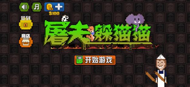 抖音无人生还屠夫躲猫猫小游戏手机版下载图2:
