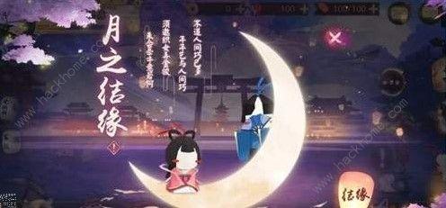 阴阳师月之结缘活动攻略大全 月之结缘活动一览[视频][多图]图片3
