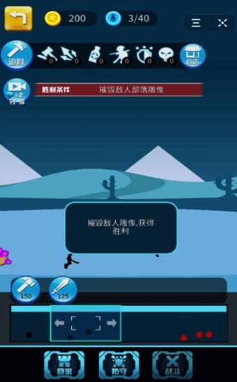 抖音火柴人部落大乱斗游戏安卓最新版图1: