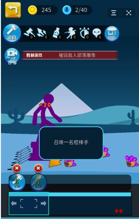 抖音火柴人部落大乱斗游戏安卓最新版图片1