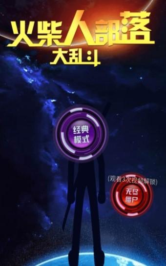 抖音火柴人部落大乱斗游戏安卓最新版图3: