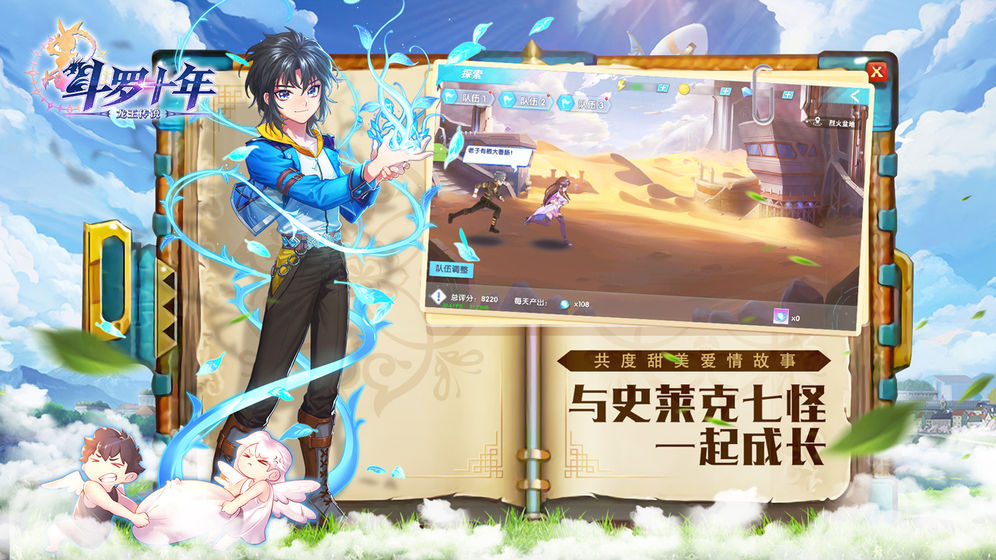 斗�_之昊天神�手游官方�y�版�D片1