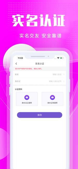 歪聊交友app官方版下�d�D2:
