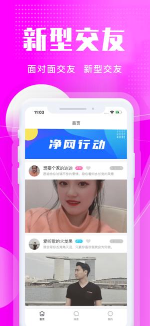 歪聊交友app官方版下�d�D3: