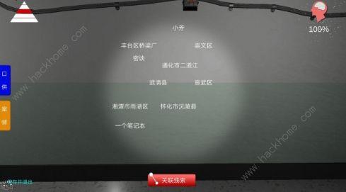 王思凤游戏攻略大全 全线索收集结局通关总汇[视频][多图]图片3
