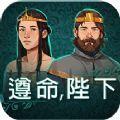 皇帝模拟器游戏