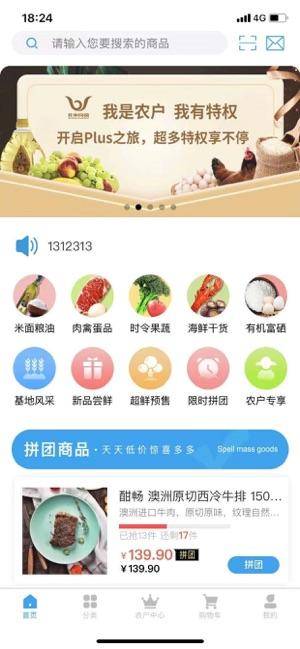 北申良品app官方版下载图1: