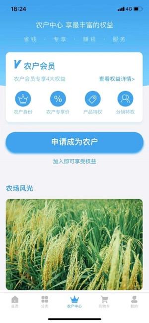 北申良品app官方版下载图片2
