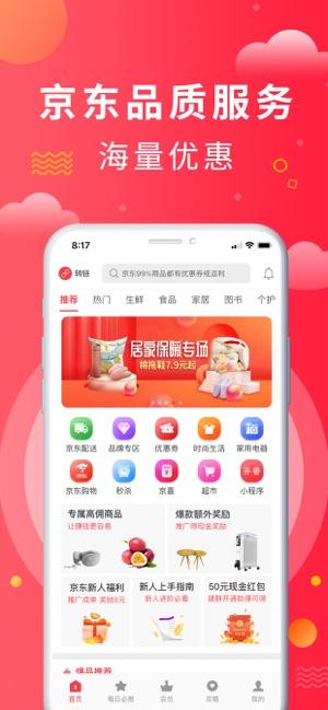 京东芬香官网邀请码app下载图2: