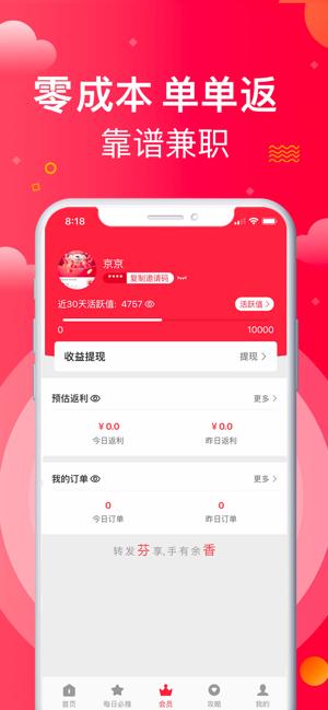 芬香商城app手机版图1: