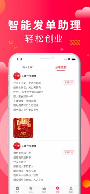 芬香商城app手机版图3: