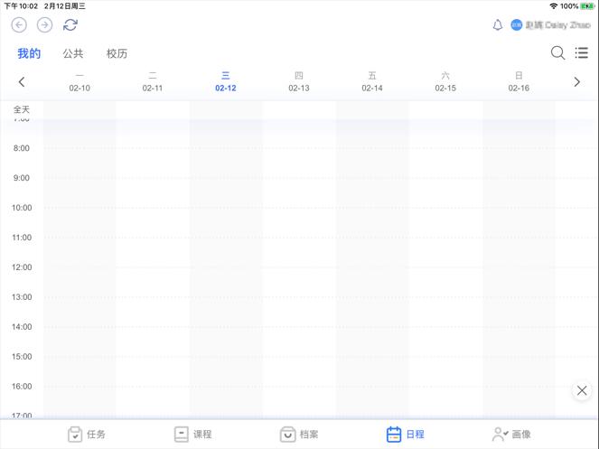 云谷�n堂教��端app�件下�d�D2:
