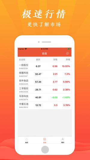 升融策略app图1