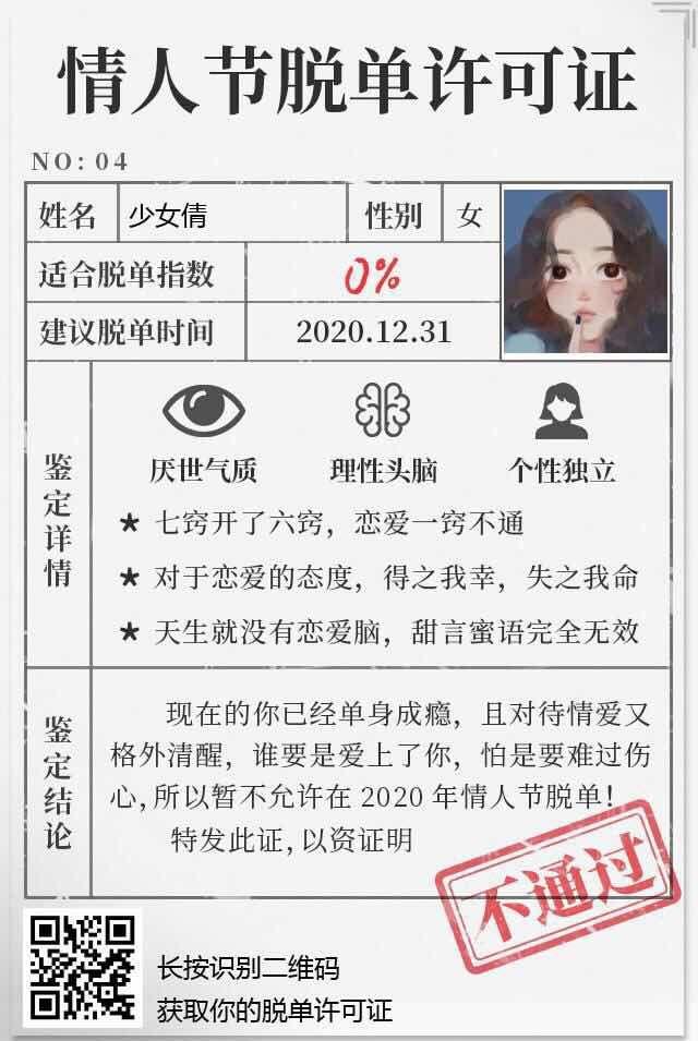 qq情人节脱单许可证测试入口游戏官方地址图3: