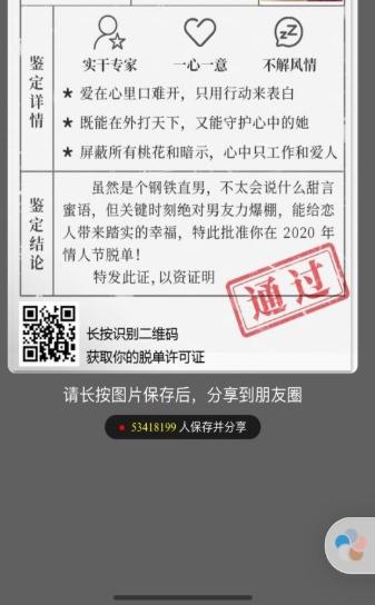 情人节脱单许可证测试链接官方入口图2: