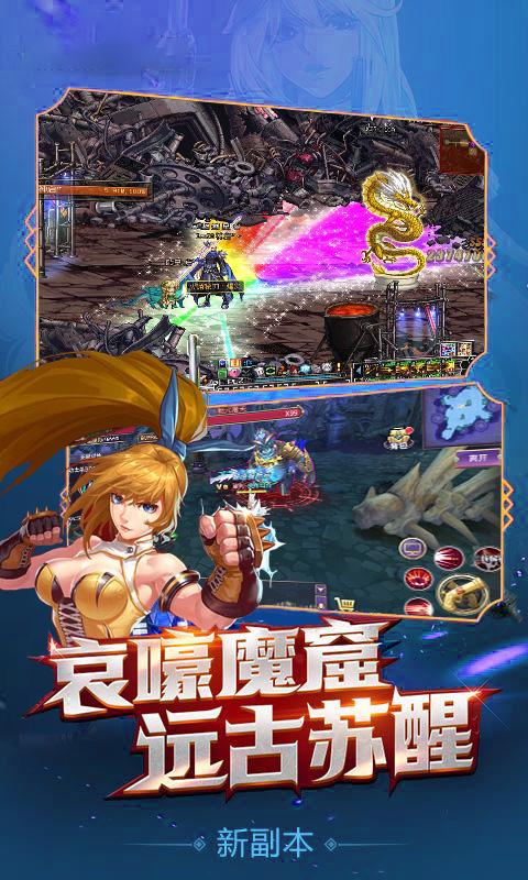 地下城魔幻世界手游官方测试版图片1