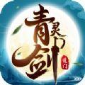 道门青灵剑手游官网最新版 v1.0.0