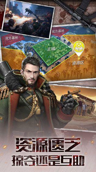 末世之登天纪元官方游戏下载图1: