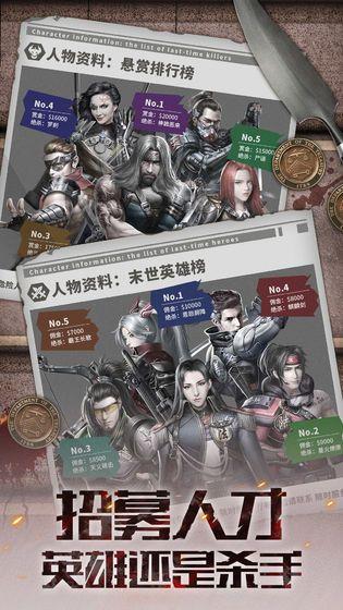 末世之登天纪元官方游戏下载图3: