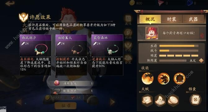 风云岛行动大锅怎么玩 金牌厨师大锅角色详解[视频][多图]图片3