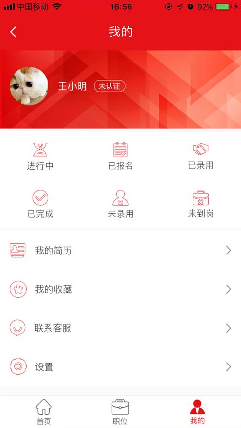 12123兼职app官方下载图1:
