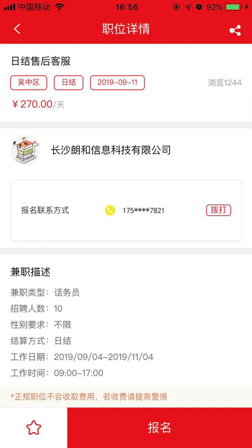 12123兼职app官方下载图3: