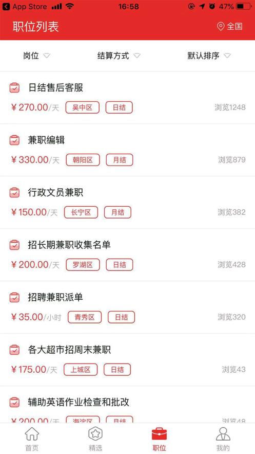 12123兼职app官方下载图2: