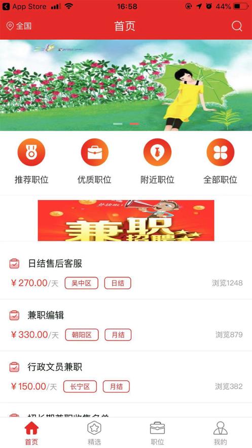 12123兼职app官方下载图片1