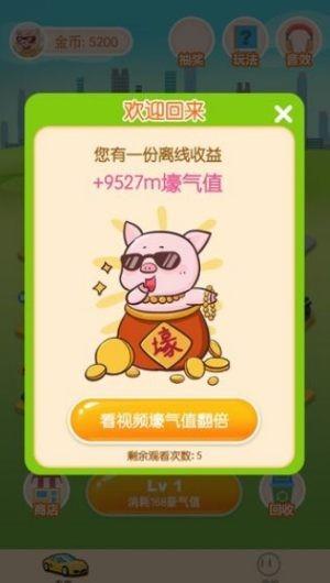 开心顺风车app分红赚钱版图片1