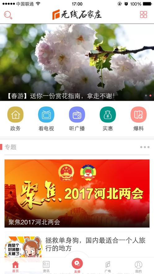 无线石家庄直播课堂官方app下载图3: