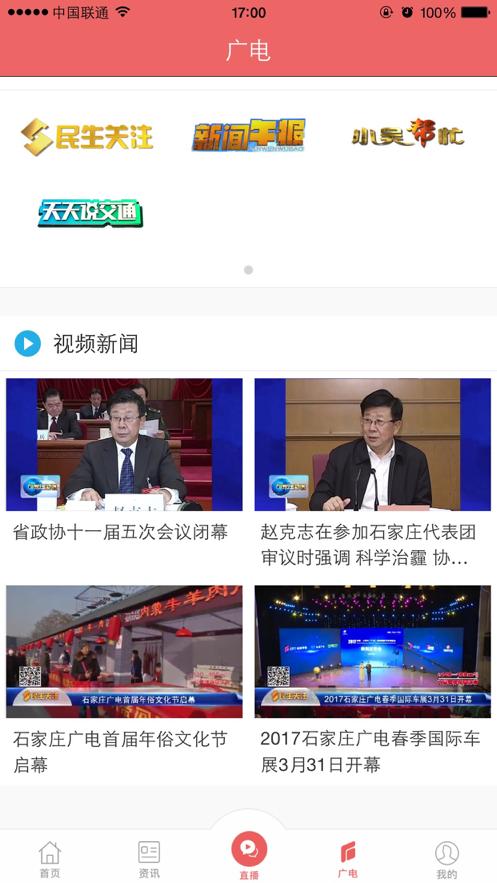 无线石家庄直播课堂官方app下载图2: