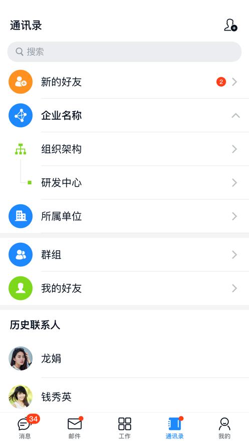 商网办公app官方下载图1: