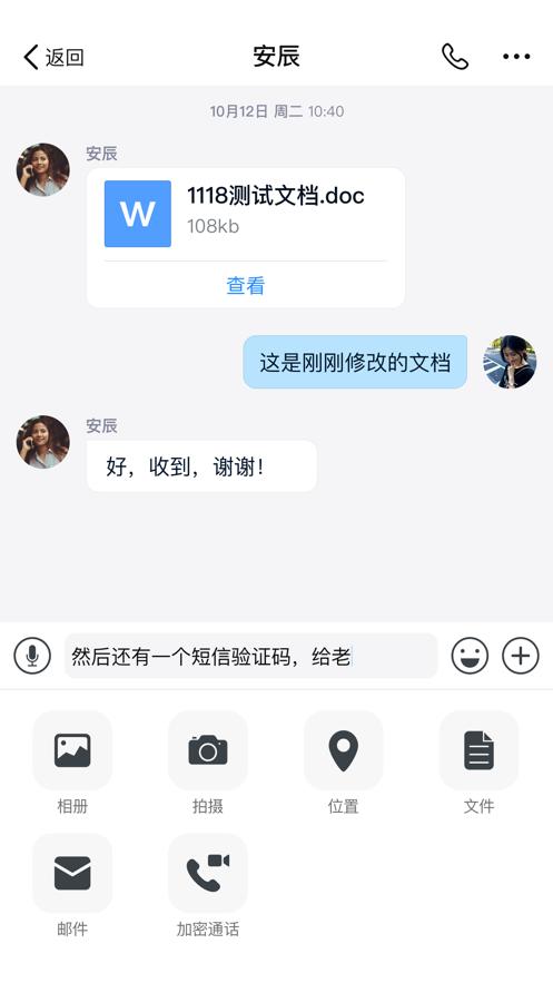 商网办公app官方下载图2:
