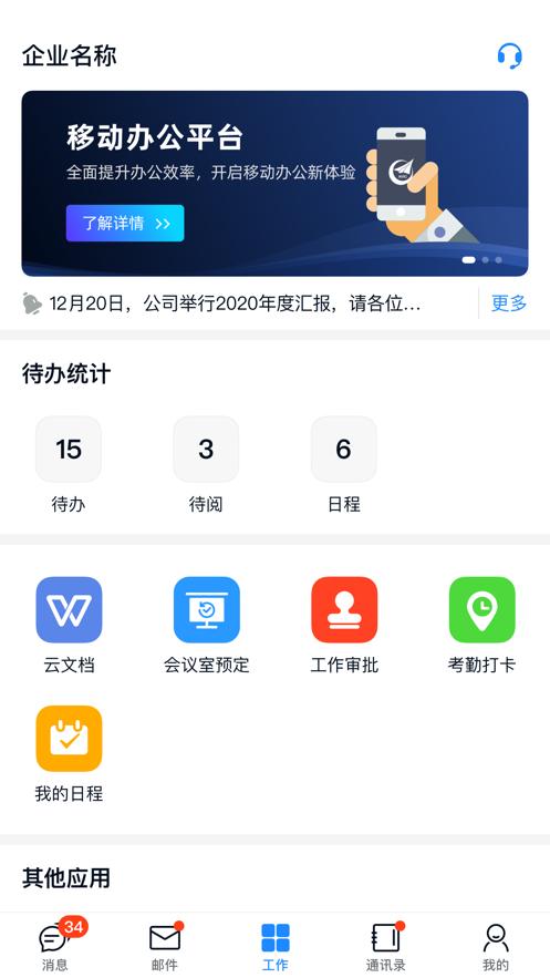 商网办公app官方下载图3: