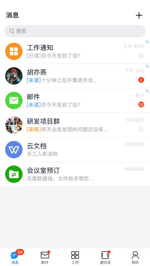 商网办公app官方下载图片1