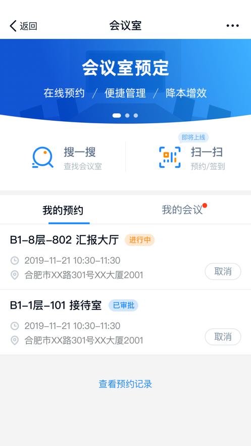 商网办公app官方下载图片2
