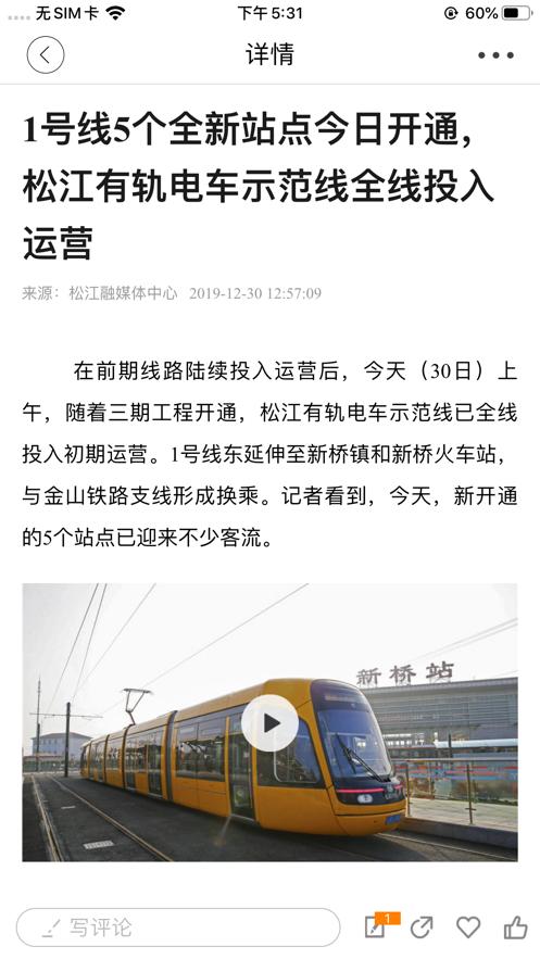 上海松江app官方客户端下载图2: