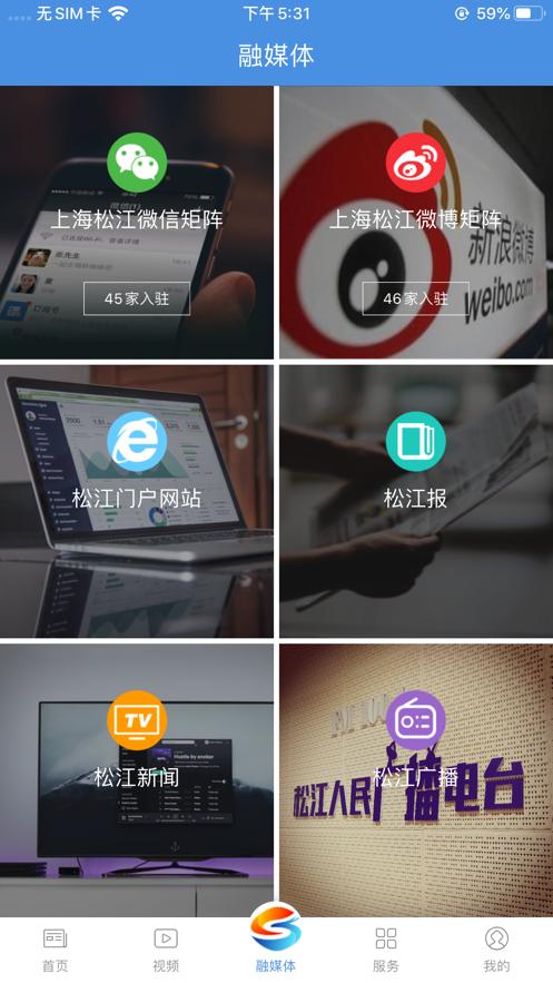 上海松江app官方客户端下载图1: