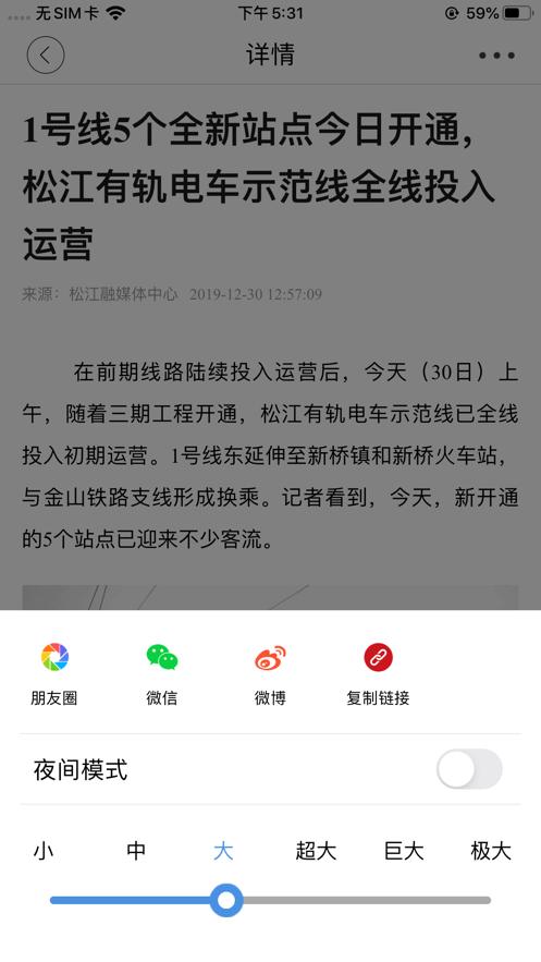 上海松江app官方客户端下载图3: