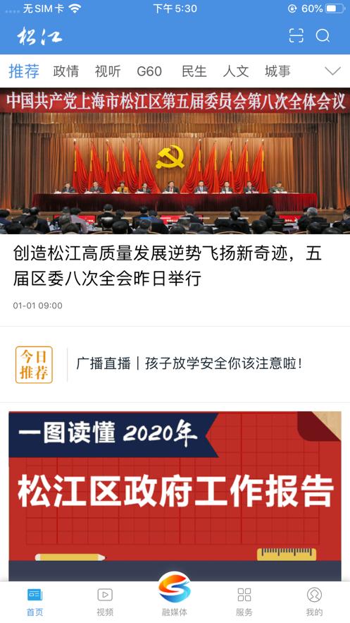 上海松江app官方客户端下载图片1