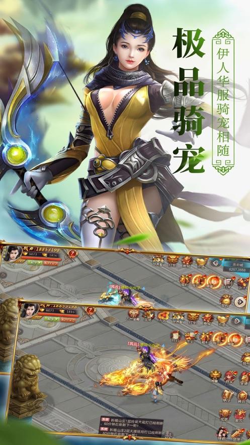 九州蜀山手游官方安卓版图片1
