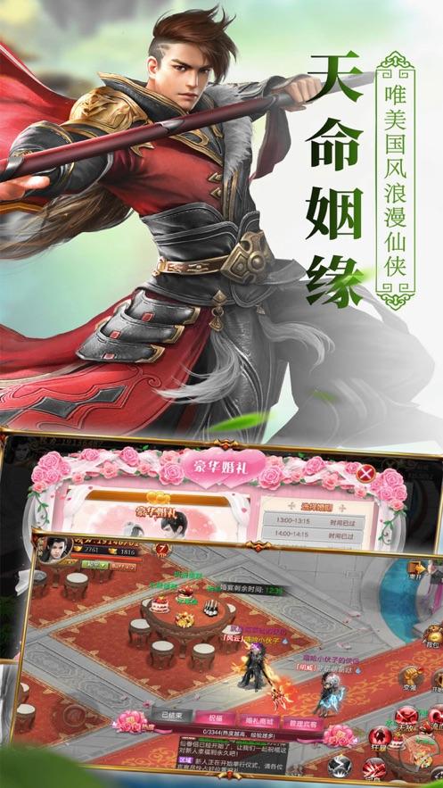 九州蜀山手游官方安卓版图1: