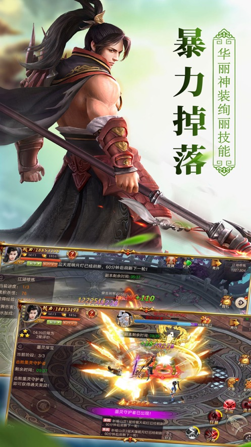 九州蜀山手游官方安卓版图3:
