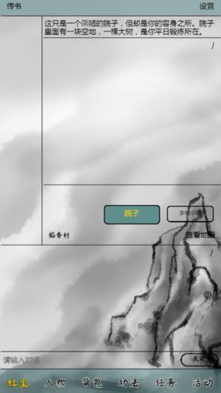 红尘问仙游戏官方测试版图2: