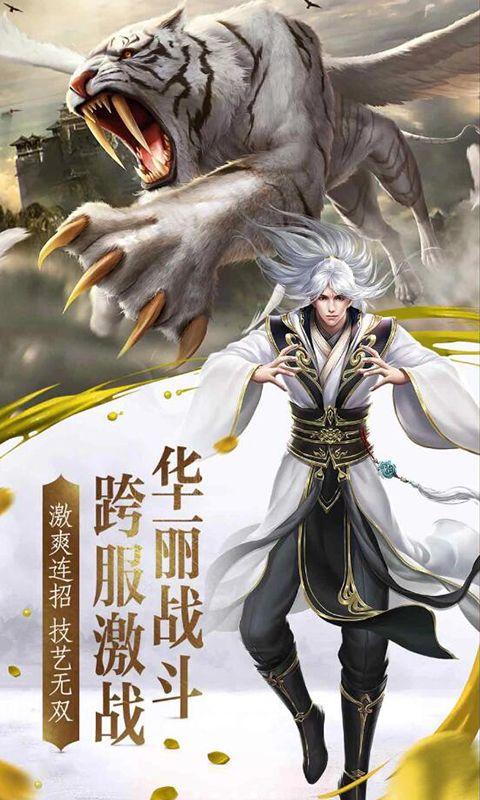 岚城剑仙手游最新官网版图3: