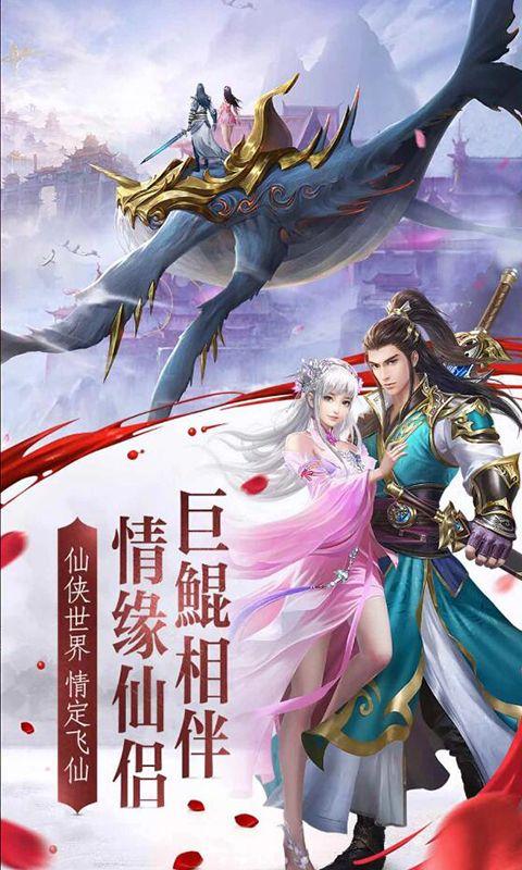 岚城剑仙手游最新官网版图1: