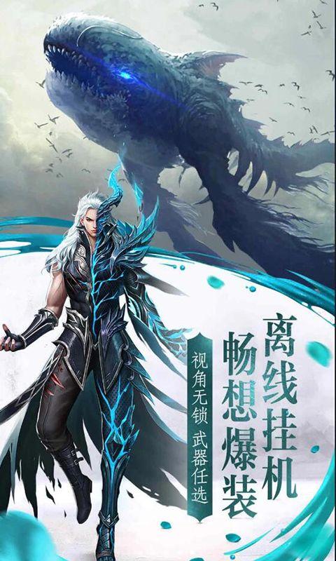 岚城剑仙手游最新官网版图2: