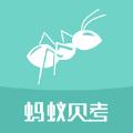蚂蚁贝考app官方下载 v1.2.0